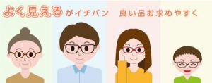 遠藤メガネ店-開店記事のイラスト